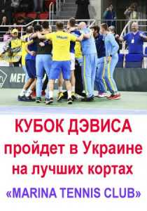 Встреча израильских и украинских теннисистов... (<a href=