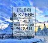 Куди піти на вихідних у Києві: 10 і 11 лютого