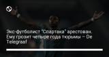Экс-футболист