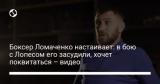 Боксер Ломаченко настаивает: в бою с Лопесом его засудили, хочет поквитаться – видео