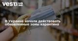 В Украине начали действовать обновленные зоны карантина
