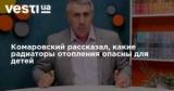 Комаровский рассказал, какие радиаторы отопления опасны для детей