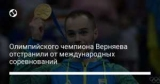Олимпийского чемпиона Верняева отстранили от международных соревнований