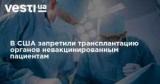 В США запретили трансплантацию органов невакцинированным пациентам