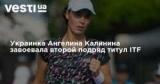 Украинка Ангелина Калинина завоевала второй подряд титул ITF