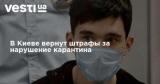 В Киеве вернут штрафы за нарушение карантина