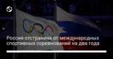 Россия отстранена от международных спортивных соревнований на два года