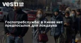 Госпотребслужба: в Киеве нет предпосылок для локдауна