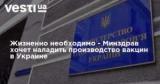 Жизненно необходимо - Минздрав хочет наладить производство вакцин в Украине