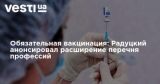 Обязательная вакцинация: Радуцкий анонсировал расширение перечня профессий