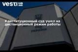 Конституционный суд ушел на дистанционный режим работы
