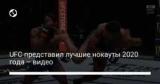 UFC представил лучшие нокауты 2020 года – видео