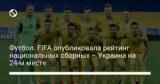 Футбол. FIFA опубликовала рейтинг национальных сборных – Украина на 24-м месте